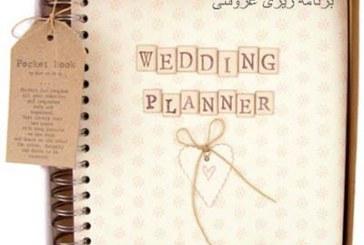 برای برنامه ریزی عروسی از کجا شروع کنیم