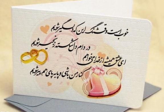 متن های زیبا برای کارت عروسی