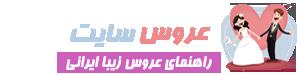 عروس سایت راهنمای عروس زیبا ایرانی