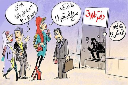 آیا با مرد مطلقه ازدواج کنم ؟ بله یا خیر