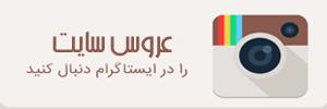 اینستگرام عروس سایت